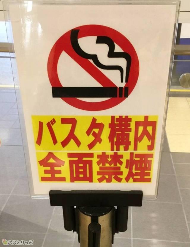 バスタ新宿内は禁煙