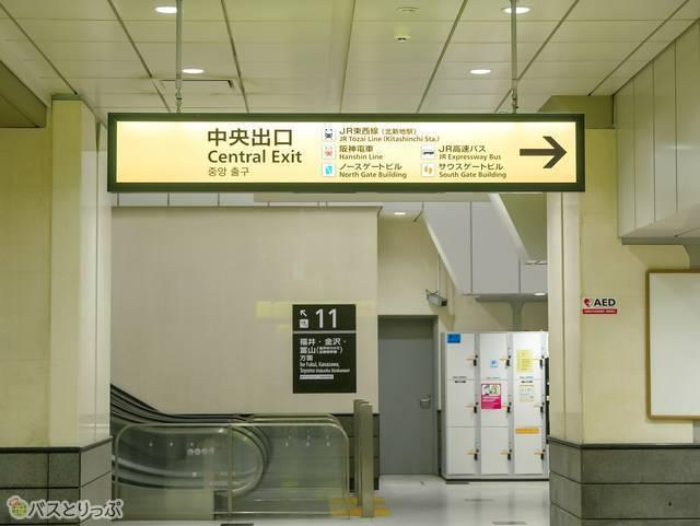 中央出口と表記された黄色い看板