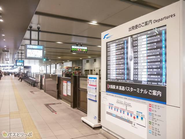 大阪 駅 jr 高速 バス ターミナル 大阪駅JR高速バスターミナル 行き方や注意点などお役立ち情報...