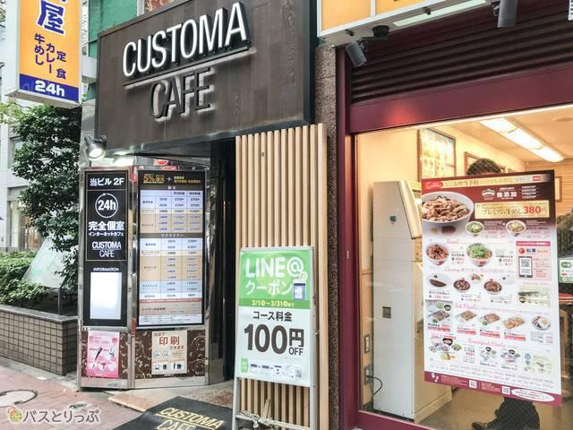 松屋の隣にある「カスタマカフェ 八重洲店」