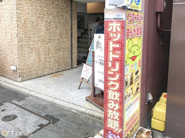 「コムコム 有楽町店」入口