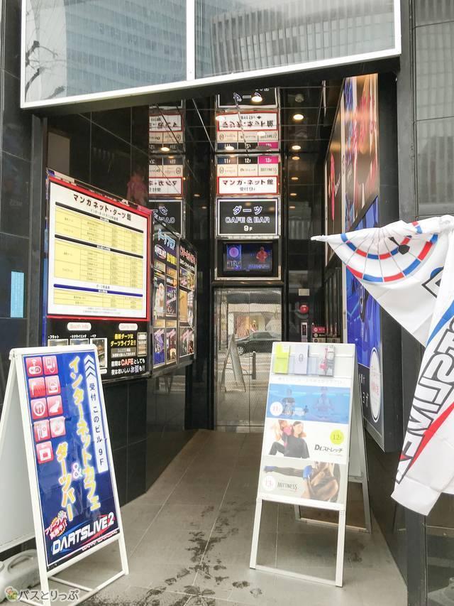 「マンガネット・ダーツ館 銀座店」入口