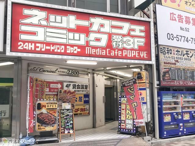 「メディアカフェポパイ 神田店」入口