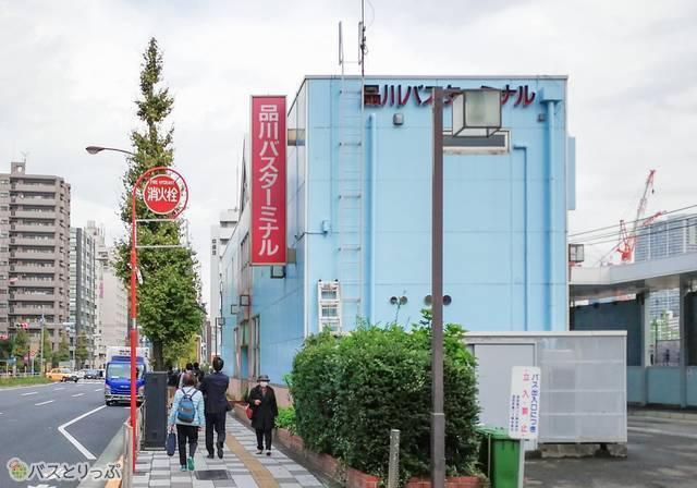 品川バスターミナル 遠景.jpg