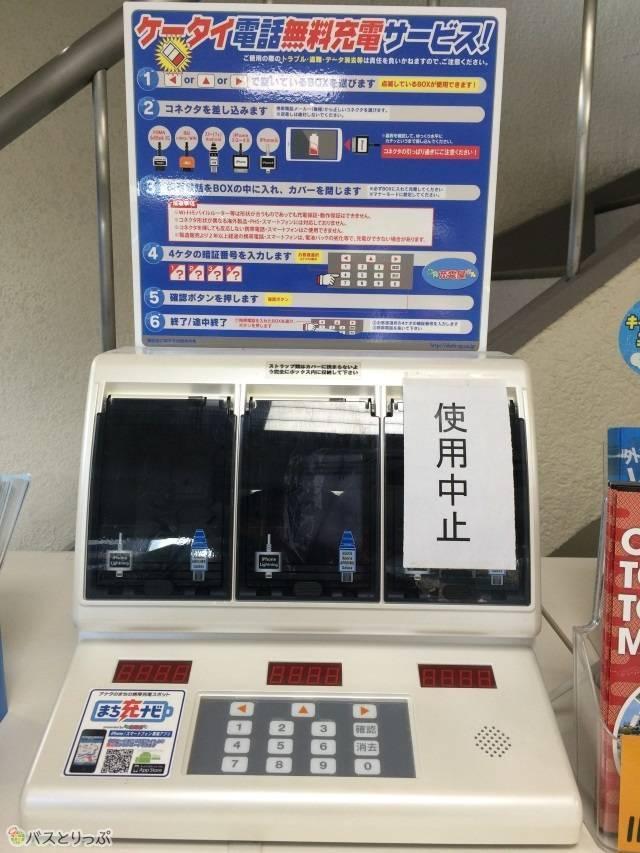 東京駅・京成高速バスラウンジの充電器