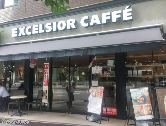 エクセルシオールカフェ 八重洲一丁目店