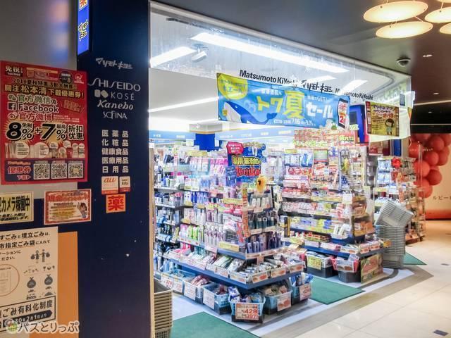 マツモトキヨシ金沢駅西口店