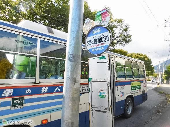 バス停「海地獄前」から始めるのが便利