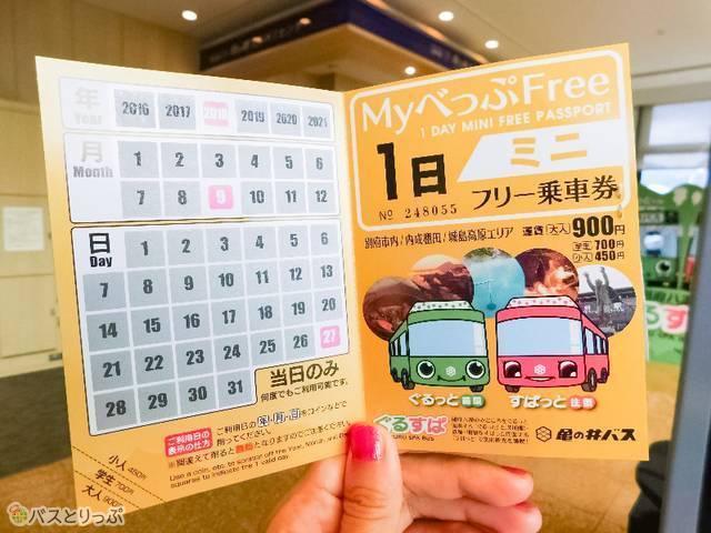 ミニフリー乗車券。これを見せると、地獄めぐりや観光施設での割引も