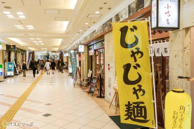 駅ナカには盛岡三大麺のノボリがいっぱい