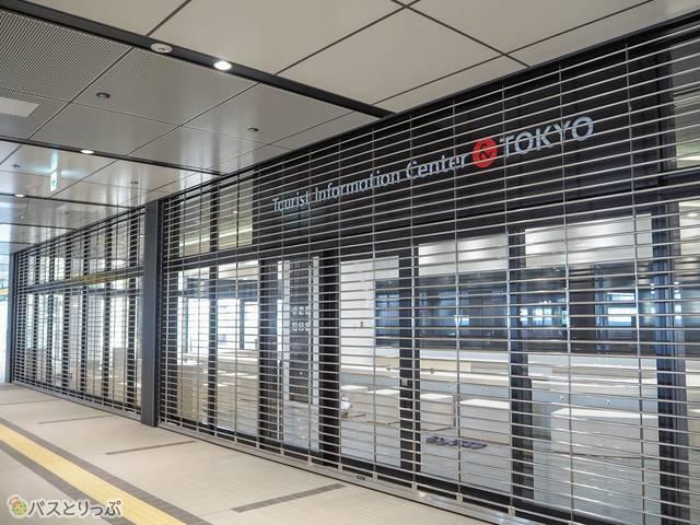 東京観光情報センターも3階にあります