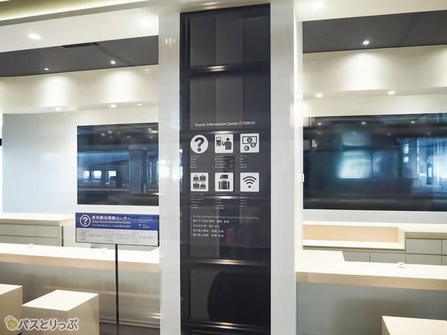 東京観光情報センターの内部