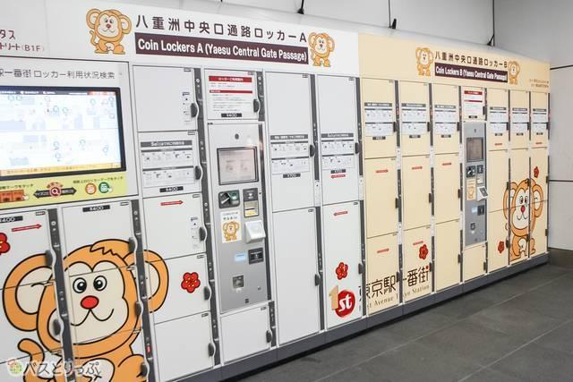 八重洲中央口通路ロッカー(さる)