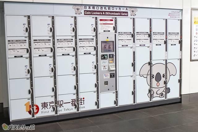日本橋口改札前ロッカー(コアラ)