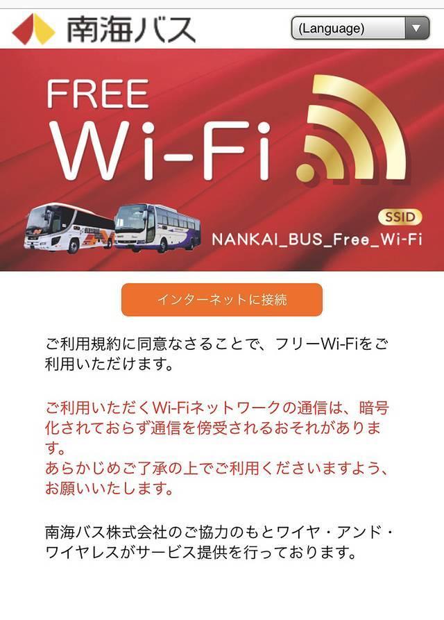 Wi-Fi設定画面