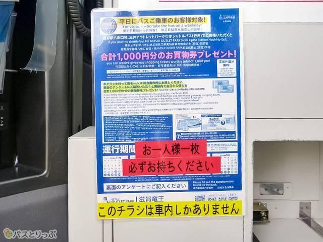 車内限定、1000円分のお買い物券プレゼント!