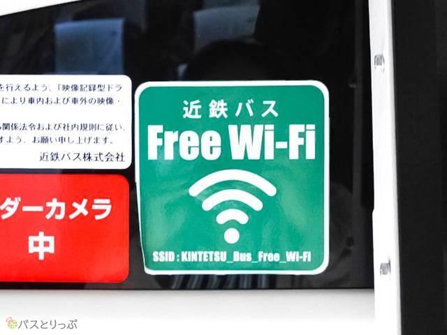 バス前方にはフリーWi-Fi表示
