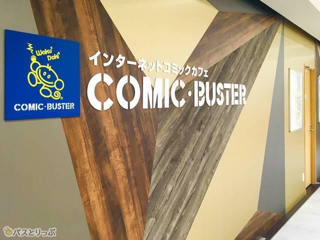 「コミック・バスター ICOTNICOT 岡山駅前店」外観