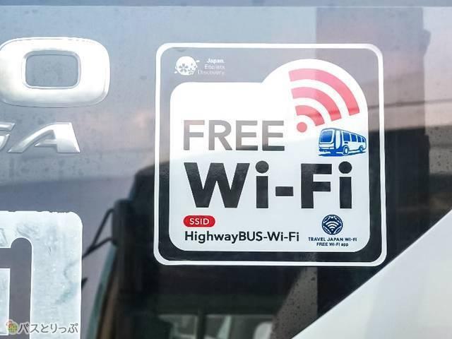 フリーWi-Fiはパスワード要らず