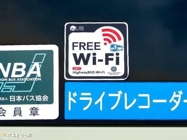 フリーWi-Fi完備