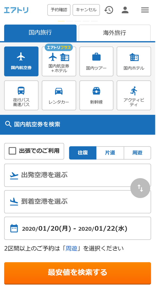 航空 券 予約
