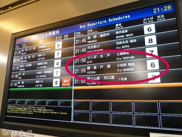 電光掲示板表示で乗り場確認