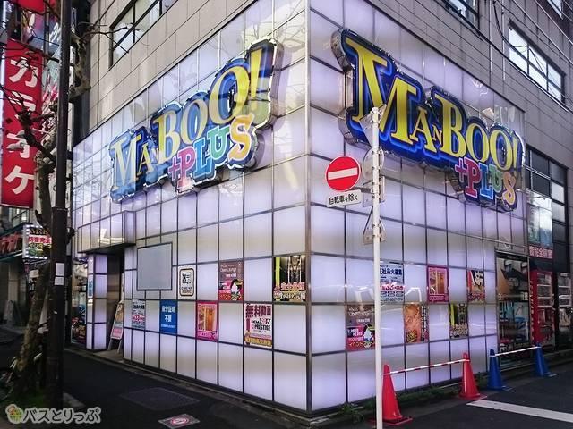 マンボープラス 神田店