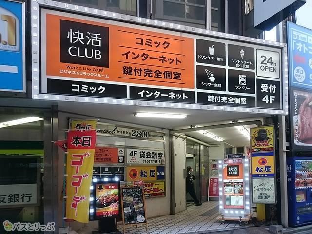 「快活CLUBリラックスルーム 神田駅南口店」入口