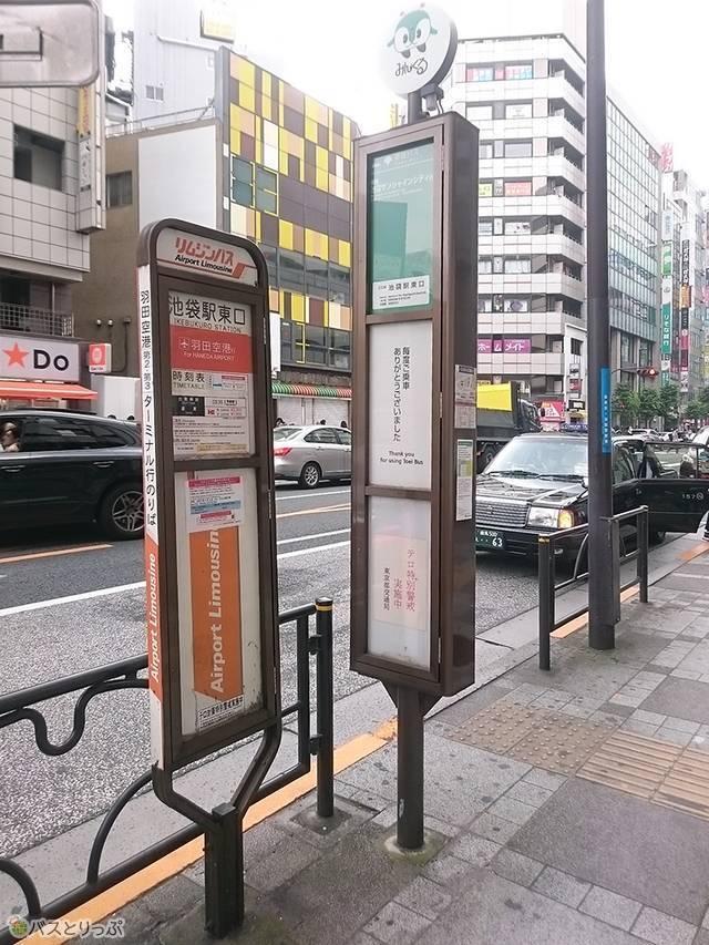 JR池袋駅東口1番バス停