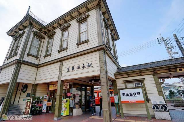 道後温泉駅.jpg