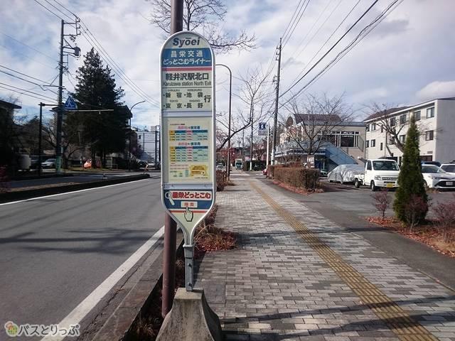 軽井沢駅北口 昌栄交通バス停(中山道前)