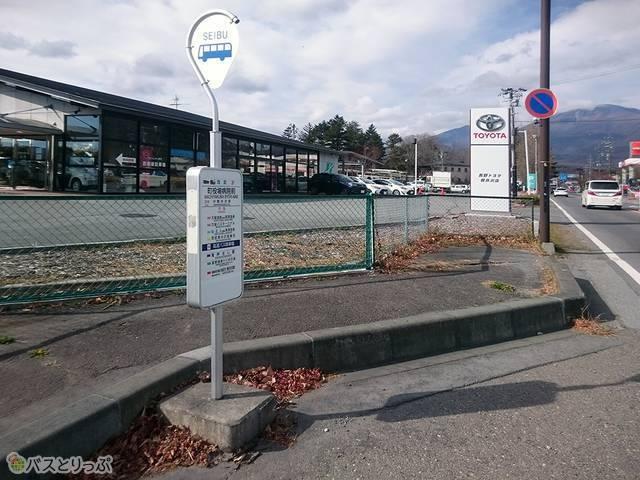 町役場病院前(下り)