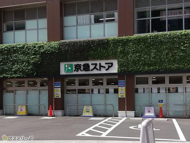 京急ストア 高輪店