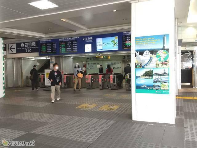 京急線の改札