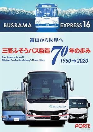 バスラマエクスプレス16.jpg