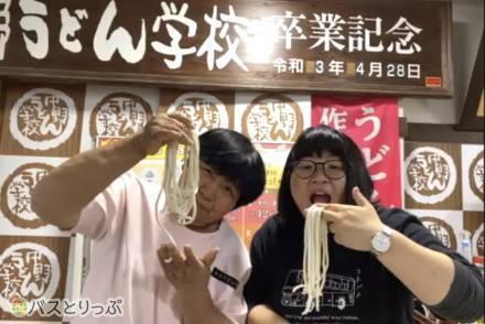 現地の特産品も魅力!  香川県「こんぴらさん」周辺の名所を巡る、琴平バスのオンラインバスツアーを体験レポート