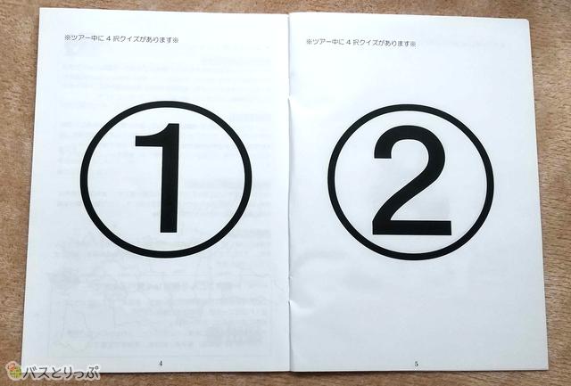4択クイズは番号を画面に写して回答!
