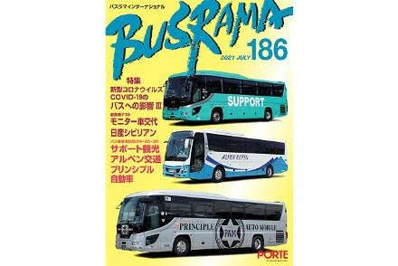 【6/25発行 バスラマNo.186】特集は「新型コロナウイルスCOVID-19の影響 パート3」、貸切バス事業者から生の声を聞く