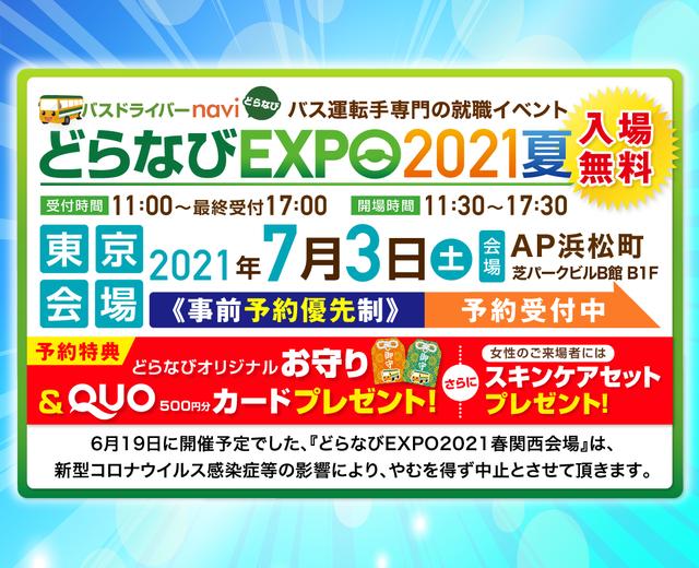 どらなびEXPO (2).png