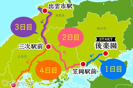 1位は『「ローカル路線バス乗り継ぎの旅Z」第16弾 ルート・スポットまとめ!』バスとりっぷ記事ランキング 6/3~6/16