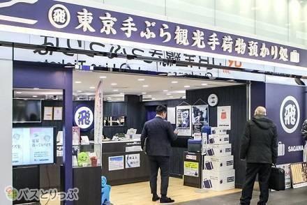 コインロッカーが空いてなかったら手荷物預かり所へ! 東京駅八重洲口・日本橋口・丸の内口周辺にあるクロークサービス