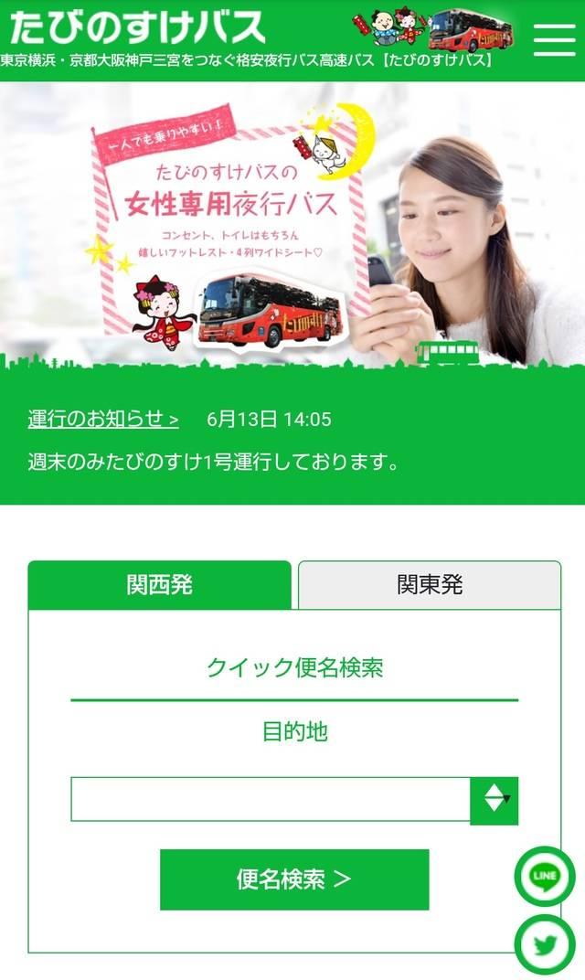たびのすけバス.jpg