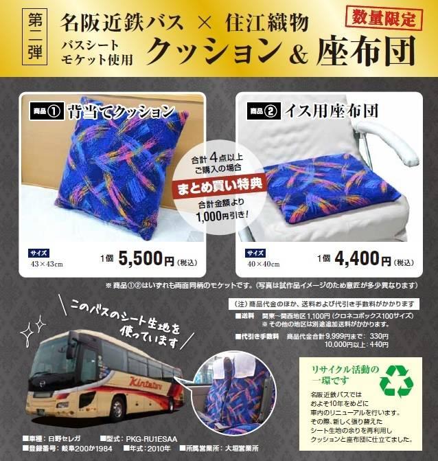 名阪近鉄バスチラシ.jpg